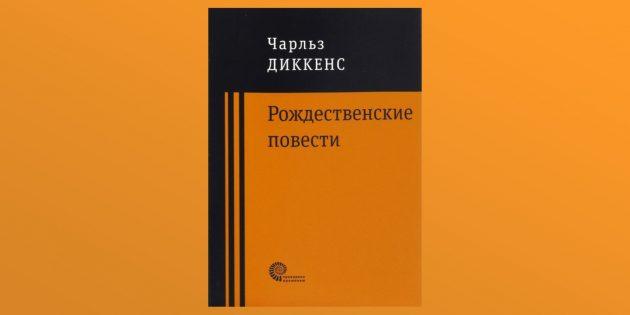 «Рождественские повести», Чарльз Диккенс