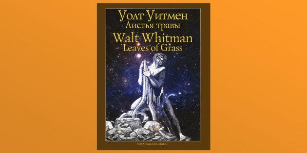 «Листья травы», Уолт Уитмен