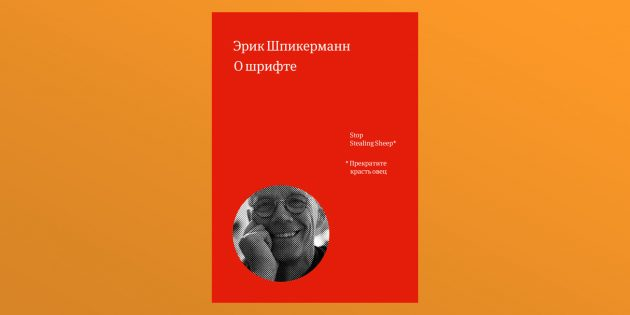 «О шрифте», Эрик Шпикерманн