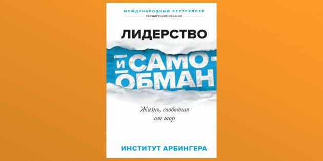 «Лидерство и самообман», Институт Арбингера