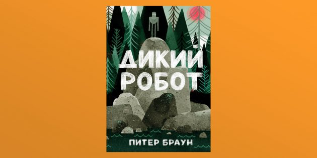 «Дикий Робот», Питер Браун