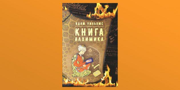 «Книга алхимика», Адам Уильямс