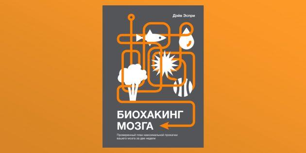 «Биохакинг мозга», Дэйв Эспри