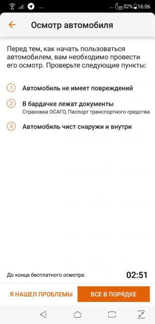 «Делимобиль»: проверка автомобиля в приложении