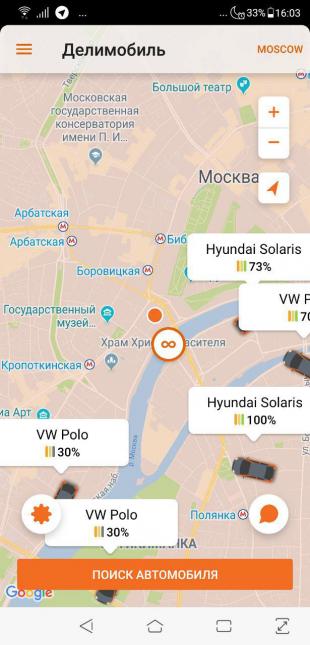 «Делимобиль»: авто на карте