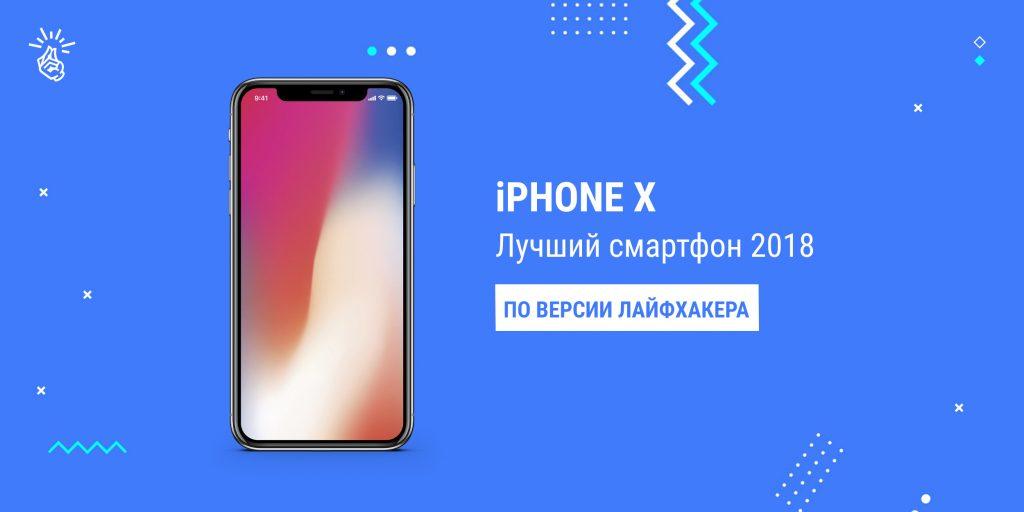 Самые лучшие смартфоны 2018года: iPhone X