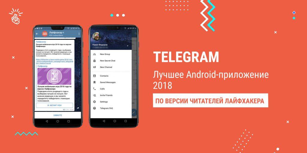 Лучшее Android-приложение 2018 года