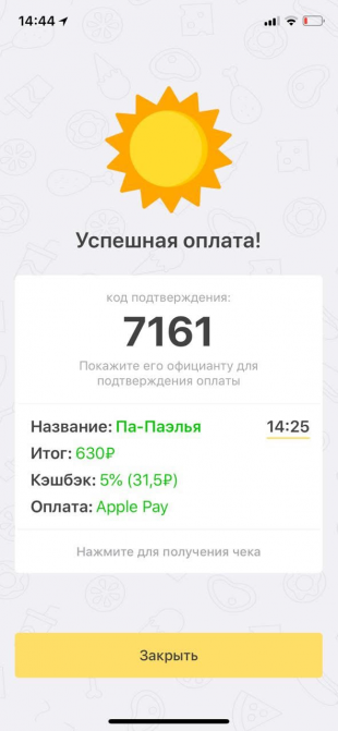 Foodmap: Оплата