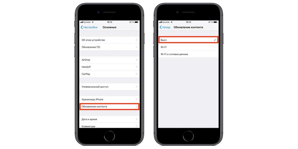 Как откалибровать аккумулятор iPhone: Отключаем фоновое обновление контента