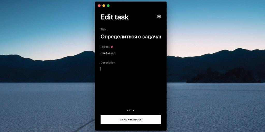 Taskr: Определиться с задачами