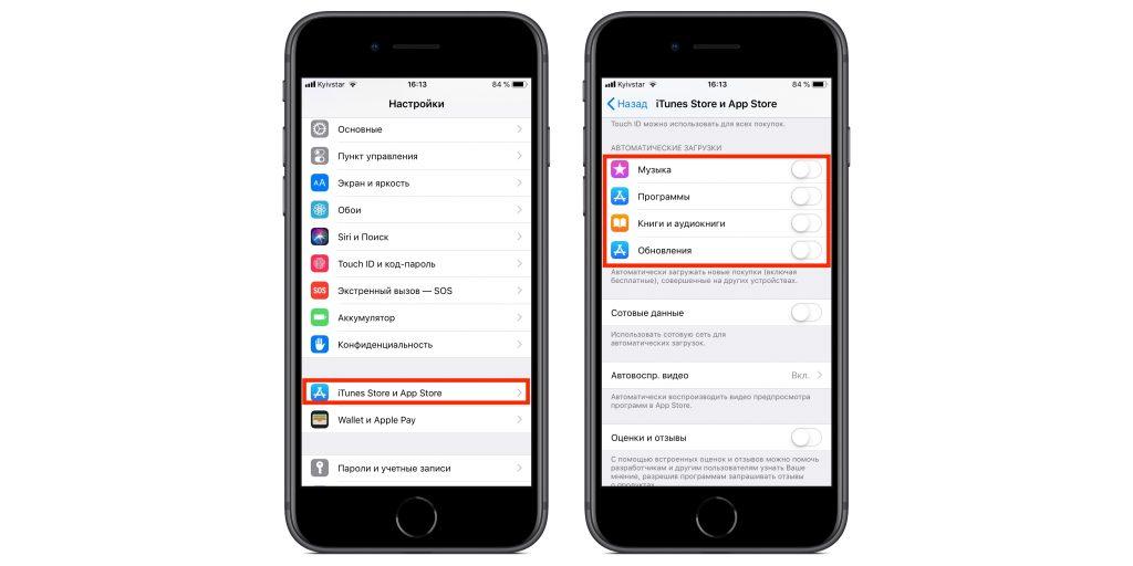 Как откалибровать аккумулятор iPhone: Отключаем автоматические загрузки