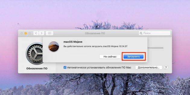 Как сделать загрузочную флешку с macOS: подтверждение загрузки