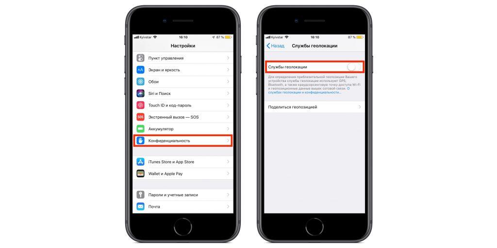 Как откалибровать аккумулятор iPhone: Отключаем геолокацию