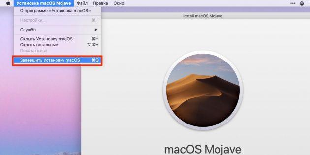 Как сделать загрузочную флешку с macOS: завершение установки ОС