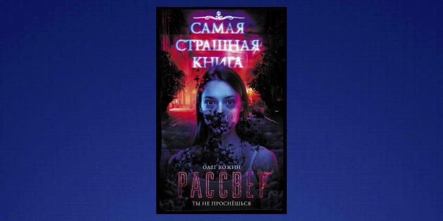 Что читать в феврале: «Рассвет», Олег Кожин