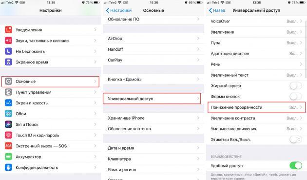 Как сделать прозрачными папки и док-панель в iOS 12