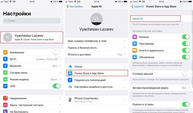 Подписки в App Store: Apple ID