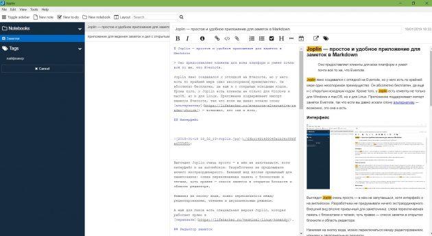 Приложение Joplin: интерфейс