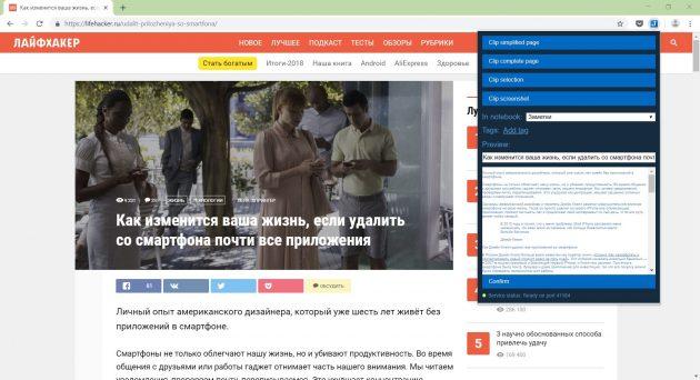 Приложение Joplin: веб-клиппер
