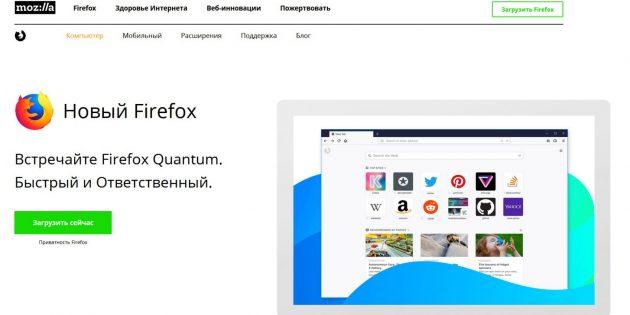 Версии Firefox: Firefox Quantum