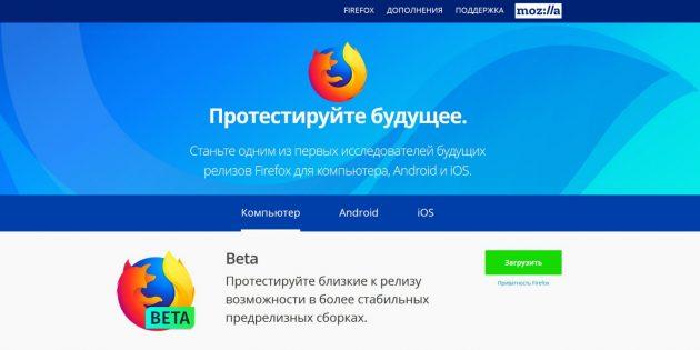 Версии Firefox: Firefox Beta
