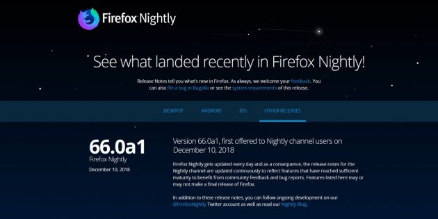 Версии Firefox: Firefox Nightly