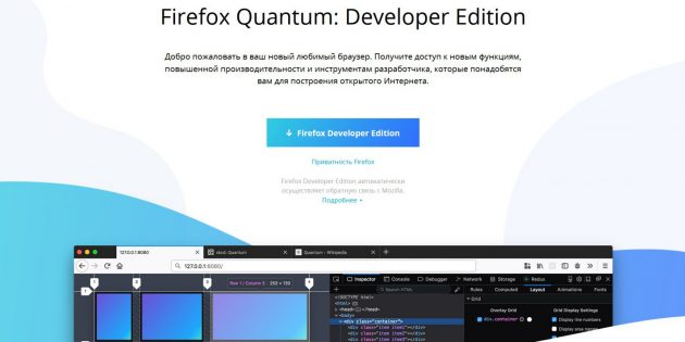 Версии Firefox: Firefox Developer Edition