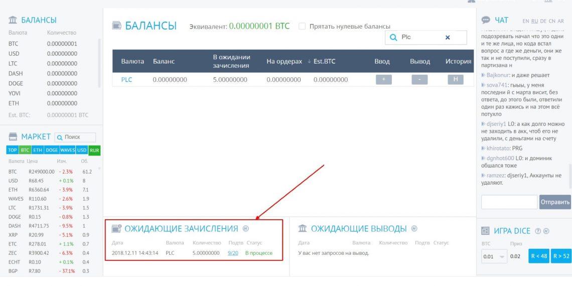 Как обменять криптовалюту на рубли: Ожидание зачисления