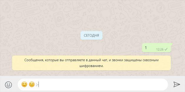 Десктопная версия WhatsApp: Конвертация текстовых смайлов в эмодзи