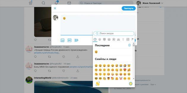 Социальная сеть Twitter: кнопка добавления эмодзи