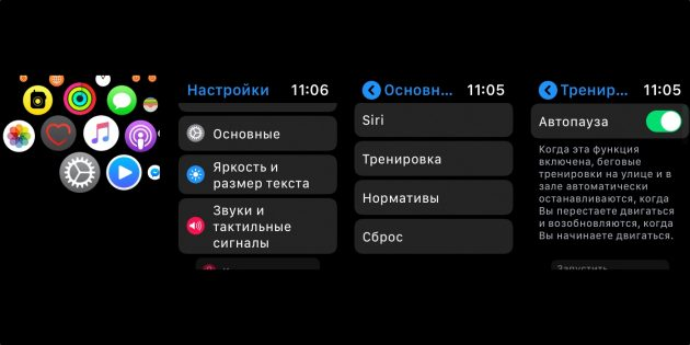 функции Apple Watch: Автопауза