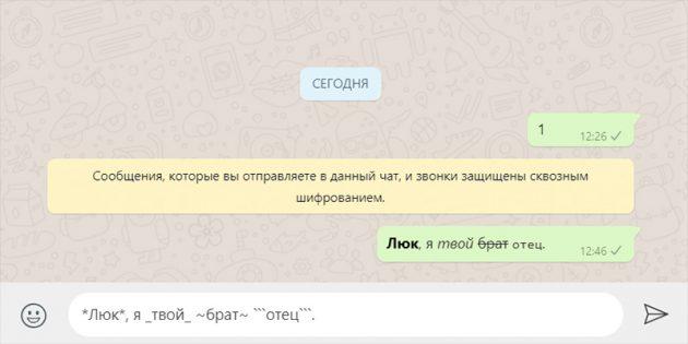 Десктопная версия WhatsApp: Форматирование текста