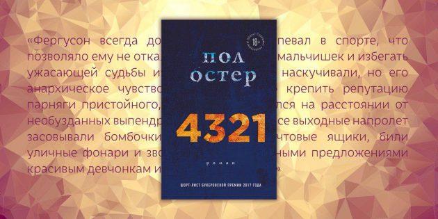 Что почитать: эпический роман «4321» о влиянии маленьких решений на нашу судьбу
