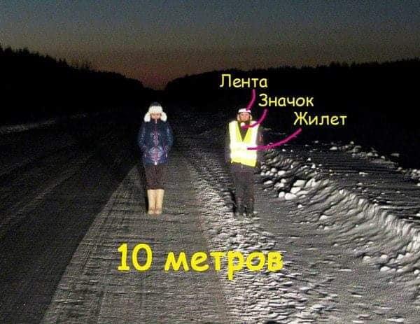 Светоотражающий жилет: видимость с 10метров