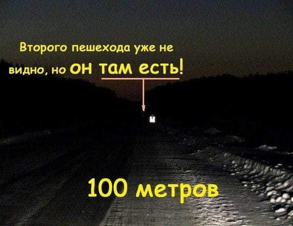 Светоотражающий жилет: видимость со 100метров