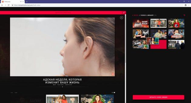 Как создать сайт-визитку с Rivyt: Video Library