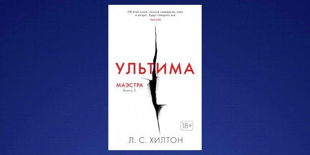 Что читать в феврале: «Маэстра. Книга 3. Ультима», Л. С. Хилтон