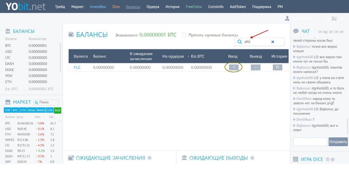 Как обменять криптовалюту на рубли: Поиск нужной монеты