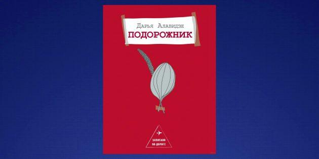 Что читать в феврале: «Подорожник», Дарья Алавидзе