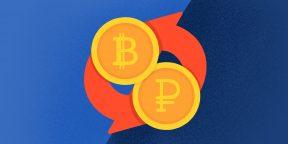 Как обменять криптовалюту на рубли