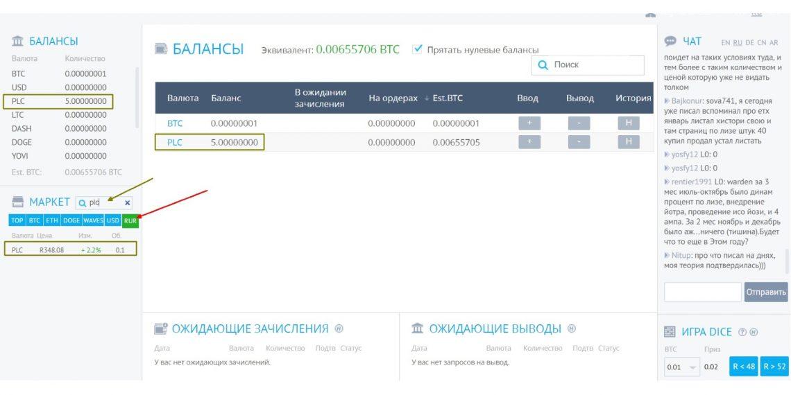Как обменять криптовалюту на рубли: Продажа за рубли