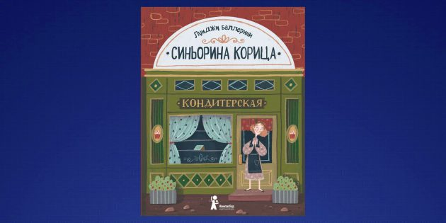 Что читать в феврале: «Синьорина Корица», Луиджи Баллерини