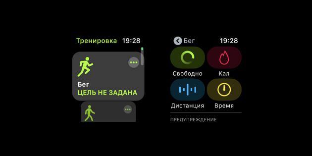 функции Apple Watch: Цель тренировки