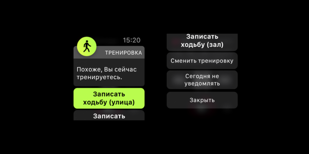 функции Apple Watch: Автоопределение тренировок