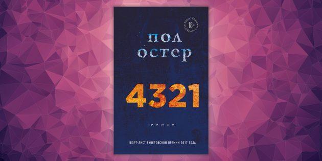 Роман «4321», Пол Остер