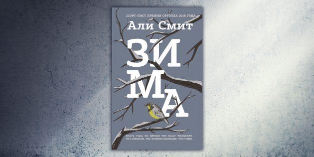 Что почитать: Али Смит «Зима»