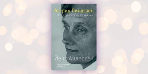 «Астрид Линдгрен. Этот день и есть жизнь», Йенс Андерсен