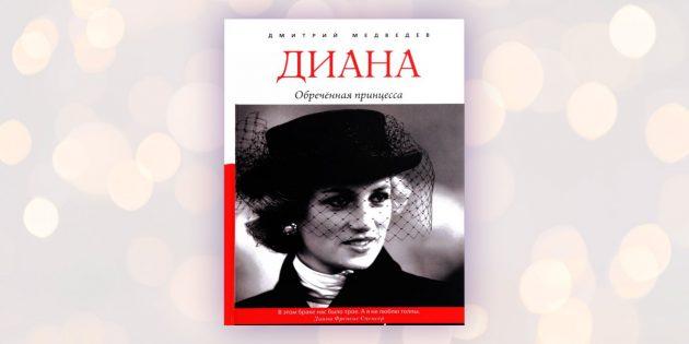 «Диана. Обречённая принцесса», Дмитрий Медведев