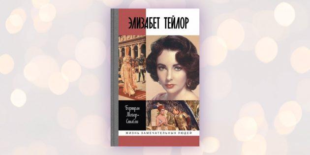«Элизабет Тейлор», Бертран Мейер-Стабли