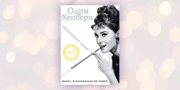 «Одри Хепбёрн. Жизнь, рассказанная ею самой. Признания в любви», Одри Хепбёрн
